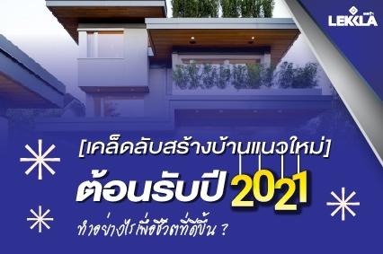 เทรนด์สร้างบ้านปี 2021 โดย เลคก้า
