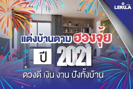 แต่งบ้าน ฮวงจุ๋ย 2564 โดย เลคก้า