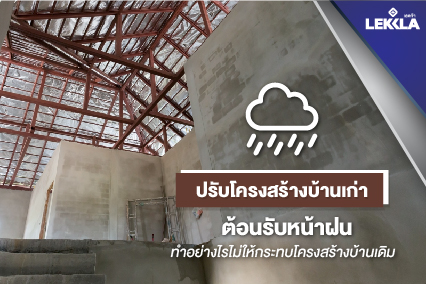ปรับโครงสร้างบ้านเก่า หน้าฝน โดย เลคก้า