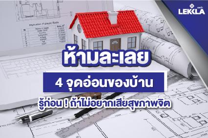 4 จุดอ่อนของบ้าน โดย เลคกล้า