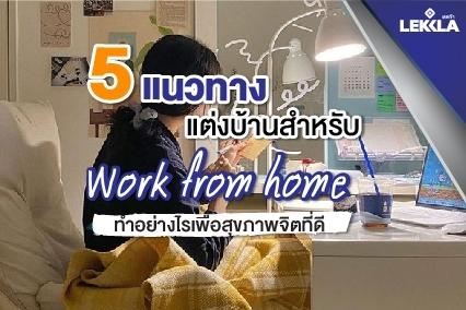 5 แนวทางแต่งบ้านสำหรับ Work from home ทำอย่างไรเพื่อสุขภาพจิตที่ดี โดย เลคกล้า